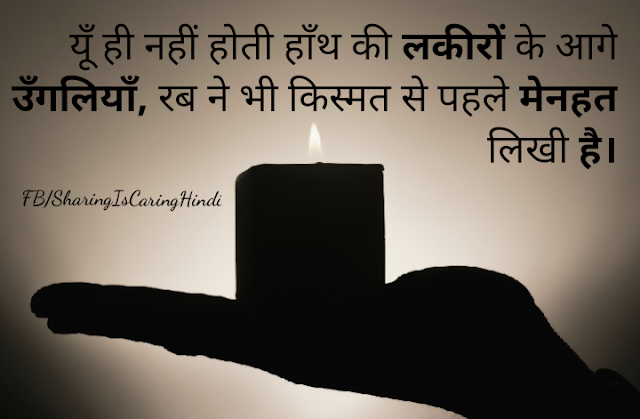 Anonymous Hindi Quotes on Hardwork, मेनहत, Luck, मेनहत,