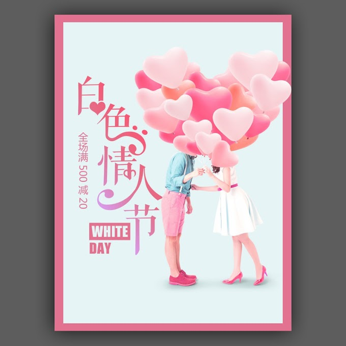 White Valentine's Day Promotional Poster Design free psd file