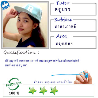 เรียนภาษาเกาหลี เตรียมสอบ PAT7 ภาษาเกาหลีแถวรามคำแหง
