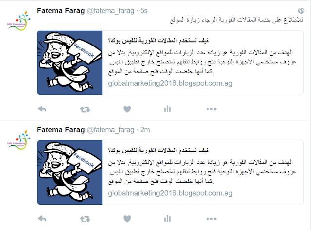 twitter cards- summary