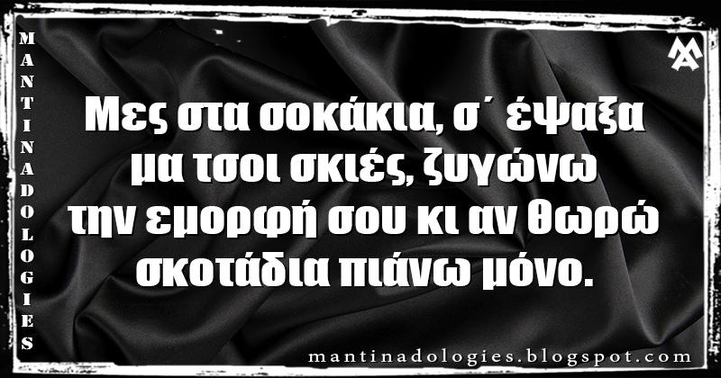 Μαντινάδα - Μες στα σοκάκια, σ΄ έψαξα, μα τσοι σκιές, ζυγώνω την εμορφή σου κι αν θωρώ, σκοτάδια πιάνω μόνο.