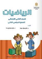 تحميل كتاب الرياضيات -الحساب- الجديد للصف الثانى الابتدائى الترم الثانى