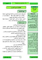دليل المعلّم- الكمبيوتر وتكنولوجيا المعلومات والاتصالات - الفصل الرابع