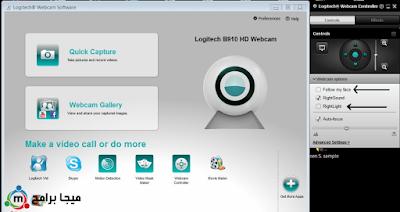 تحميل برنامج Logitech Webcam برابط مباشر