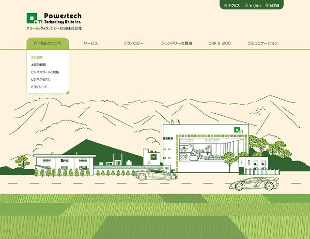 DW達非設計企劃: [力成科技] 日本分公司網站設計