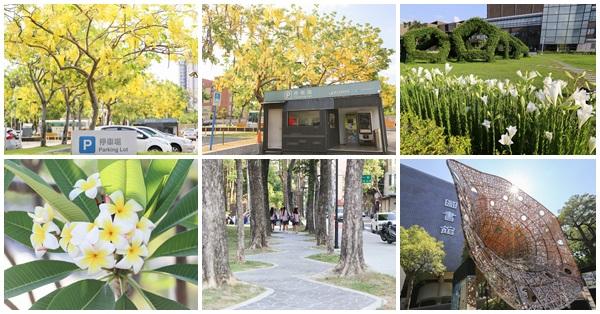 台中西區|2018台中國美館藝術展|黃金阿勃勒|百合花|雞蛋花|一次滿足