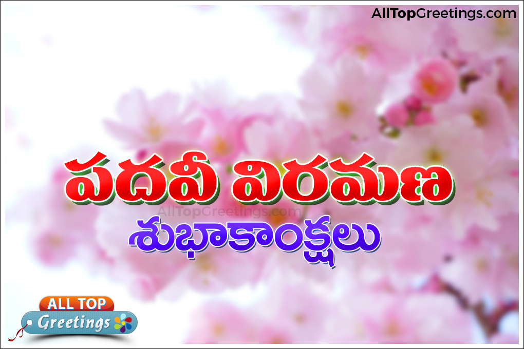 Telugu happy retirement day wishes greetings images all top happy retirement quotes in telugu m4hsunfo