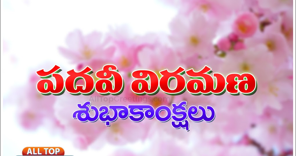 Telugu Happy Retirement Day Wishes Greetings Images | All