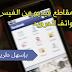 أسرع و افضل طريقة لتحميل فيديو من الفيس بوك للاندرويد بدون تطبيقات | طريقة سهلة و بسيطة