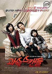 scandal makers film korea terbaik sepanjang masa
