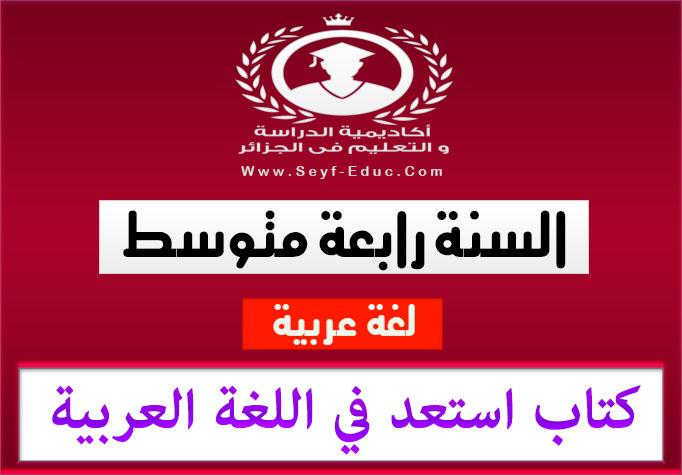 كتاب استعد لمادة اللغة العربية للسنة الرابعة متوسط