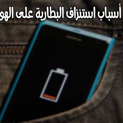 اكتشف الأسباب التي تؤدي إلى استنزاف بطارية هاتفك الذكي وكيف تتجنبها لعمر بطارية أطول