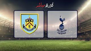 مشاهدة مباراة بيرنلي وتوتنهام بث مباشر 23-02-2019 الدوري الانجليزي