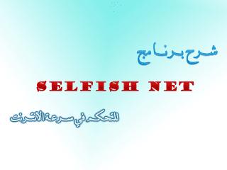 شرح برنامج Selfish Net للتحكم في سرعة الانترنت