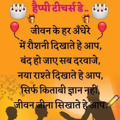 Happy Teachers Day Shayari