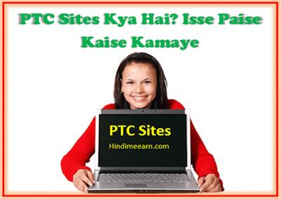 PTC Sites Kay Hai? Top PTC Sites List