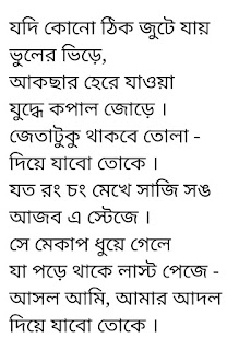 Jodi Kichhu Pai Lyrics Tamal Kanti Halder