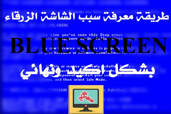 طريقة معرفة سبب الشاشة الزرقاء Blue Screen بشكل اكيد ونهائي