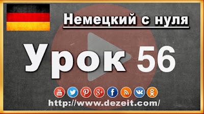 Немецкий язык урок 56 - Артикли Датив. Artikel Dativ.