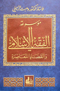 Mengenal Kitab Fiqh Perbandingan Mazhab
