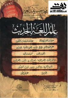 تحميل كتاب علم اللغة الحديث pdf محمد حسن عبد العزيز