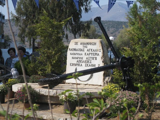 Αποτέλεσμα εικόνας για Επέτειος της Ναυμαχίας της Αγκάλης στην Ιτέα...
