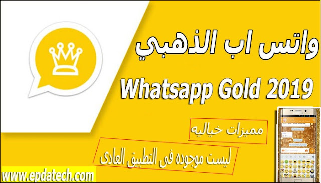 واتس اب الذهبى آخر إصدار Whatsapp Gold 2019 ، مميزاته رهيبه عن الاصدار العادى