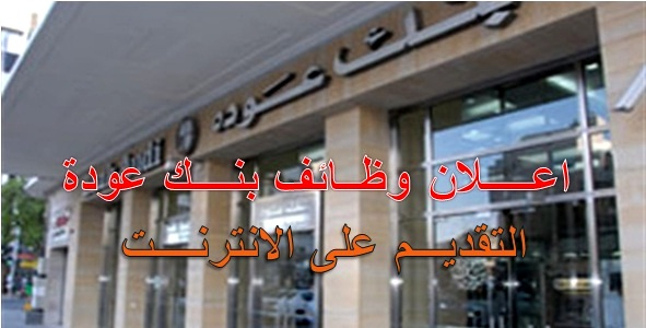اعلان وظائف بنك عودة للمؤهلات العليا والتقديم على الانترنت حتى 29 فبراير 2016