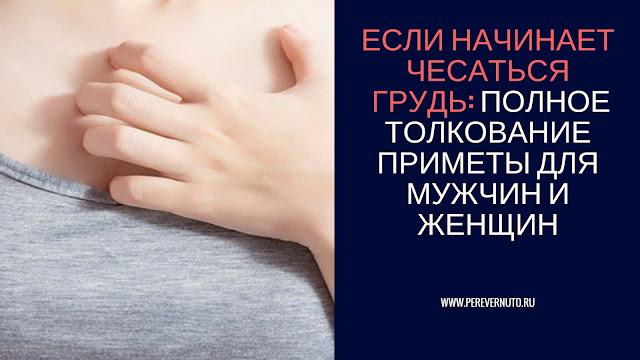К чему чешется левая или правая грудь грудная железа или сосок народные приметы для девушек женщин и мужчин