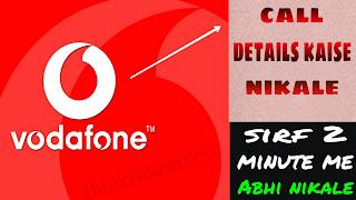 Vodafone ke kisi bhi number ki call details kaise nikale sirf 2 minute me