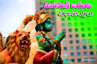 Hanuman Jayanti 2019 Telugu Wishes.