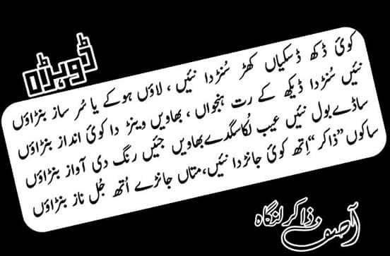 Poet Asif Zakir langah