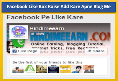 facebook like box for blog