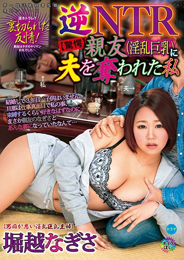 MOND-121 Reverse NTR [startle] Was Deprived Of Her Husband To The Best Friend (horny Busty) I Nagisa Horikoshi
