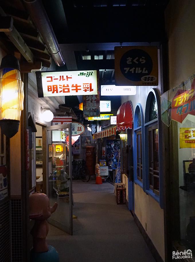 昭和レトロパーク