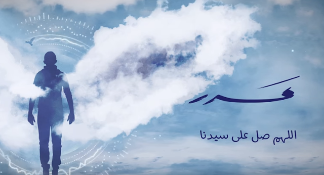 كلمات :: Hamza Namira - Madadd | حمزة نمرة - مدد يانبي