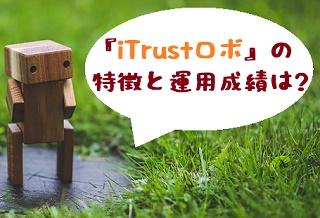 ロボティクス銘柄に投資『iTrustロボ』の特徴は?たわらノーロード先進国株式より好成績?