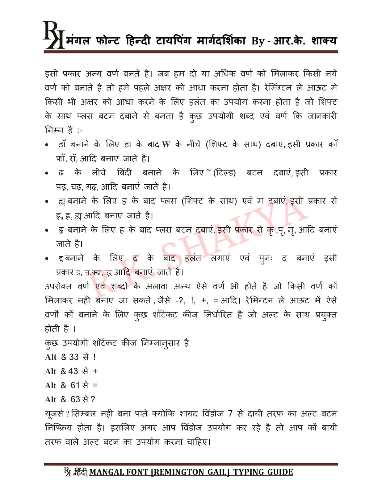 Rdbms notes in hindi pdf
