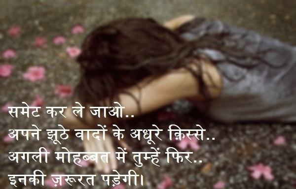 New Hindi Bewafa Shayari - Best Bewafai Hindi Status