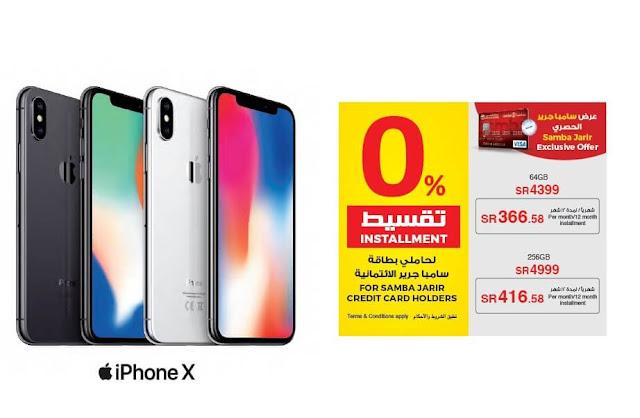 اسعار منتجات Apple فى عروض مكتبة جرير من دليل التسوق ديسمبر 2017