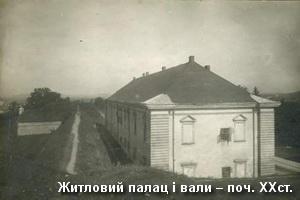 Житловий палац і замкові вали на поч. XXст.
