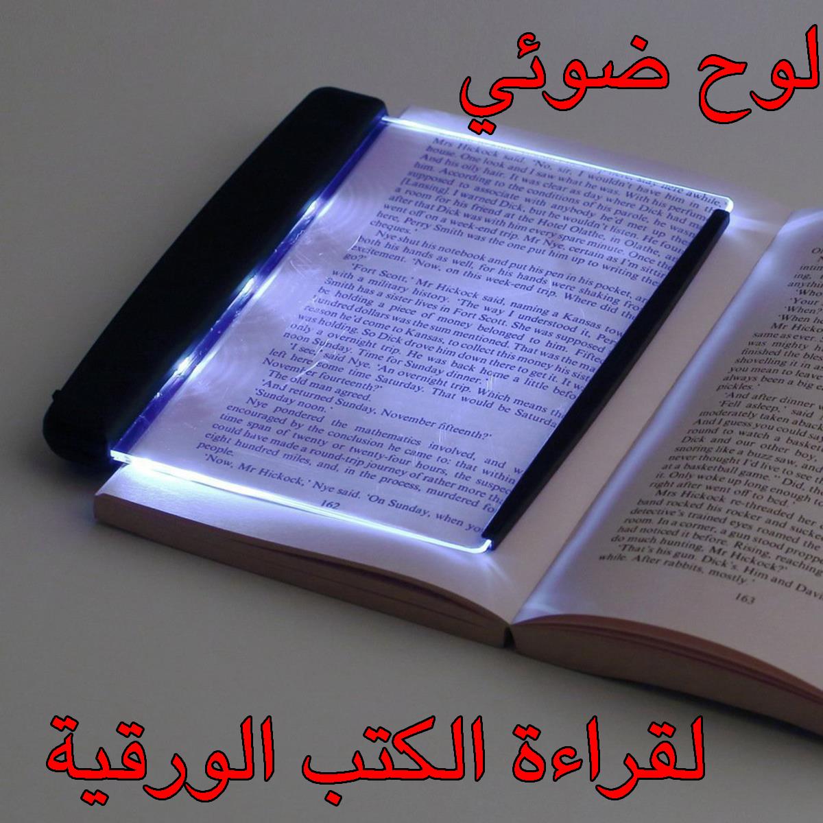 لوح ضوئي لقراءة الكتب الوقية