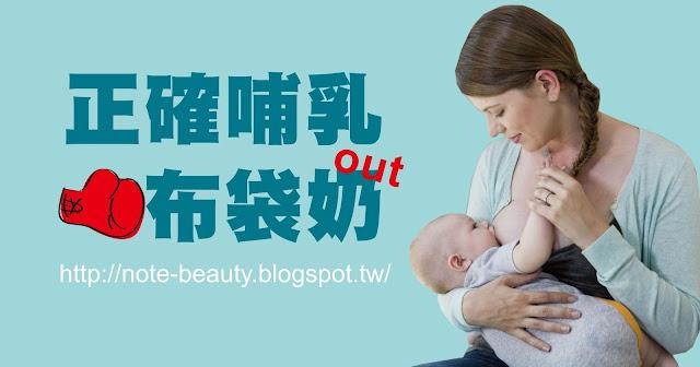 哺乳嗎媽真的很辛苦,除了忙著擠奶,還要擔心退奶後胸部下垂。很多媽咪會問,餵母奶餵越久,退奶後胸部是不是會下垂得更嚴重?說有人原本C罩杯變A罩杯甚至還下垂、變形、變醜,本來想哺餵母奶至少半年的,但現在…...有點恐懼。擔心產後胸部變形,又想給寶貝營養,其實正確的哺乳觀念,事可以提早預防胸部下垂的!