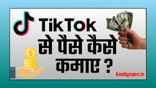 How to make money by tik tok app, tik tok se paise kaise kamaye?, Make money with tik tok, tik tok से पैसे कैसे कमाए?