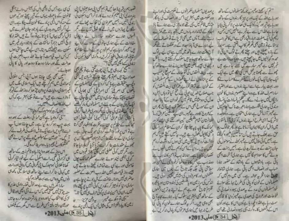 Darbar E Dil By Umera Ahmed Pdf