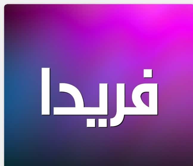 معنى أسم فريدا وحكم التسمية بهذا الأسم فى الإسلام