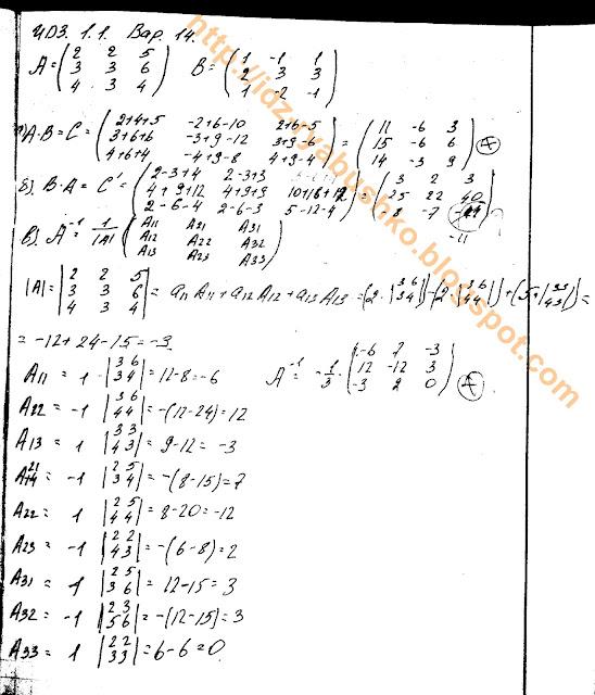 Рябушко 1 часть идз 6.1 решебник