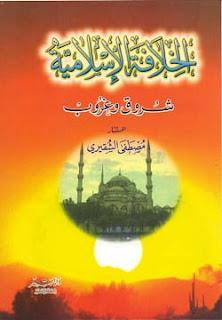 تحميل كتاب الخلافة الإسلامية - شروق وغروب pdf - مصطفي الشقيري