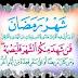 عطاء الله لعباده في رمضان ...
