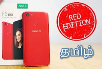 OPPO F5 Red Edition (6GB RAM | 6″ 18:9 Display | 20MP Selfie Camera) – Unboxing! | Tamil